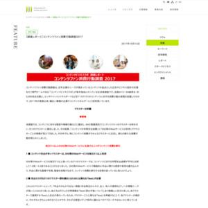 コンテンツファン消費行動調査2017