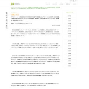「アスリートイメージ評価調査」2012年総括特別編