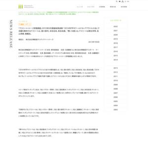 「アスリートイメージ評価調査」2013年6月調査