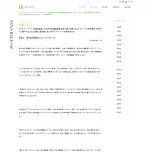 「アスリートイメージ評価調査」2013年8月