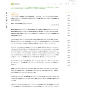 「アスリートイメージ評価調査」2013年総括特別編