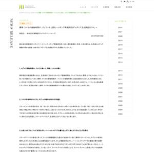 メディア定点調査2014