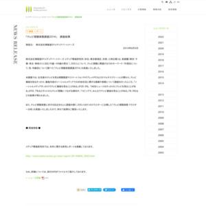 テレビ視聴実態調査2014