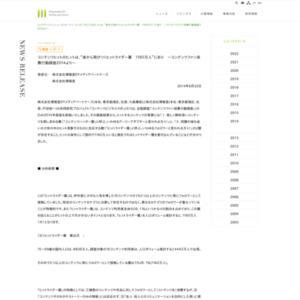 コンテンツファン消費行動調査 2014