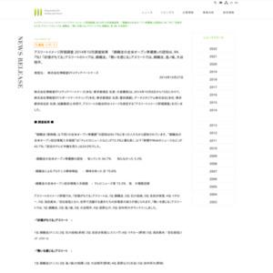 アスリートイメージ評価調査 2014年10月調査