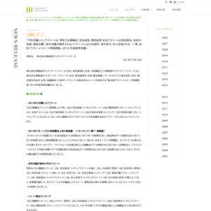 「第28回アスリートイメージ評価調査」2014年総括特別編