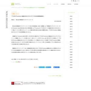 TVCM×Facebook 動画広告のクロスメディア広告効果調査