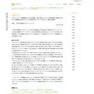 「アスリートイメージ評価調査」2017年6月調査