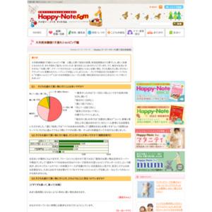 第17回 大失敗体験談!子連れショッピング編 2001.03.29~2001.04.04