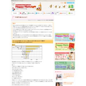 """第157回 """"子守帯""""を使いましたか? 2004.02.12~2004.02.18"""