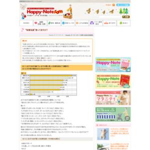 """第164回 """"知育玩具""""持ってますか? 2004.04.01~2004.04.14"""