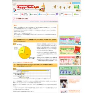 """第287回 """"予防接種""""どうしてる? 2006.10.19~2006.10.25"""