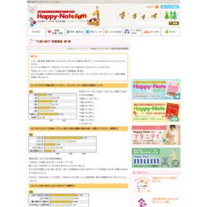 """第309回 """"子連れ旅行""""実態調査・第1弾 2007.03.29~2007.04.04"""