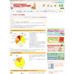 """第335回 """"孫が遊びにくる家""""事情調査 2007.10.04~2007.10.10"""