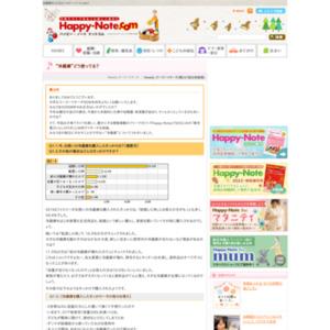 """第347回 """"冷蔵庫""""どう使ってる? 2007.12.27~2008.01.09"""