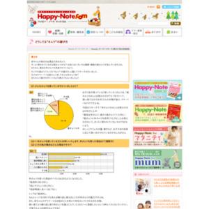 """第357回 どうしてる""""オムツ""""の選び方 2008.03.13~2008.03.19"""