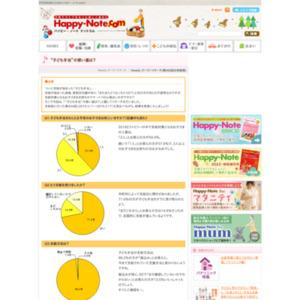 """第468回 """"子ども手当""""の使い道は? 2010.06.24~2010.06.30"""