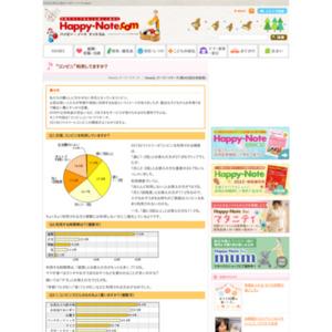 """第469回 """"コンビニ""""利用してますか? 2010.07.01~2010.07.08"""