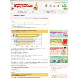 """第475回 """"知育玩具""""持ってますか? 2010.08.19~2010.08.25"""