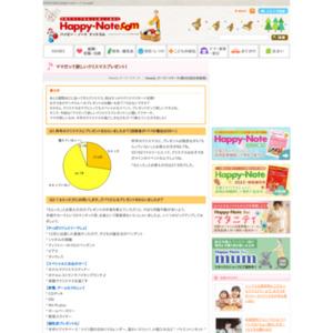 第490回 ママだって欲しいクリスマスプレゼント! 2010.12.02~2010.12.08