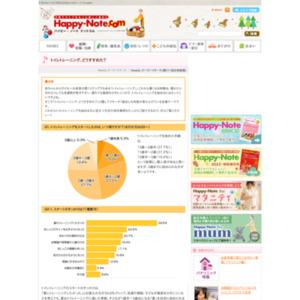第511回 トイレトレーニング、どうすすめた? 2011.06.16~2011.06.22
