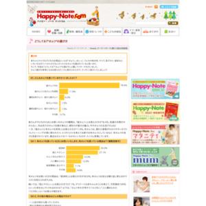 第512回 どうしてる? オムツ の選び方 2011.06.23~2011.06.29