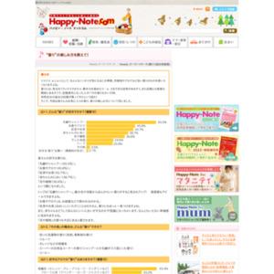"""第513回 """"香り""""の楽しみ方を教えて! 2011.06.30~2011.07.06"""