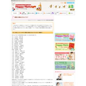 第529回 理想の夫婦はどのカップル? 2011.10.27~2011.11.02