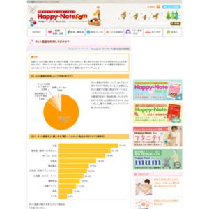第558回 ネット通販を利用してますか? 2012.05.31~2012.06.06