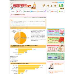 第581回 ママの携帯電話&スマホ事情 2012.11.15~2012.11.21