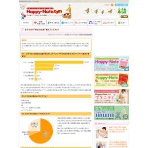 """第594回 お子さまの""""命名の由来""""教えてください! 2013.02.21~2013.02.27"""