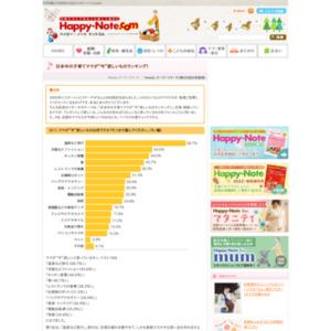 """第600回 日本中の子育てママが""""今""""欲しいものランキング! 2013.04.04~2013.04.10"""
