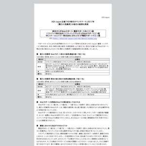 「HDI格付けベンチマーク」2017年【電力小売業界】