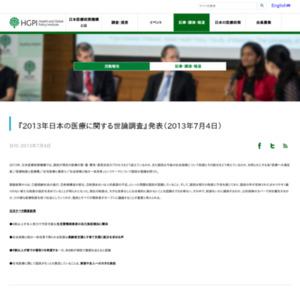2013年日本の医療に関する世論調査