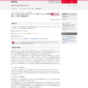2008年ファイル交換ソフトによる情報漏えいに関する調査結果