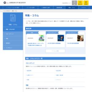 日本企業の社員の働き方に関する実態調査