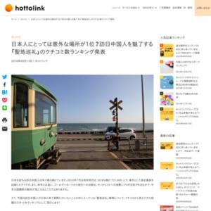訪日中国人を魅了する「聖地巡礼」のクチコミ数ランキング