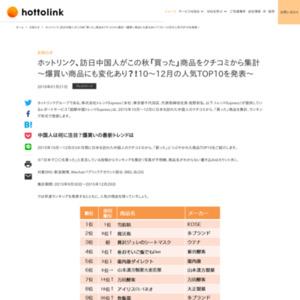 訪日中国人がこの秋「買った」商品をクチコミから集計~爆買い商品にも変化あり?!10~12月の人気TOP10を発表~