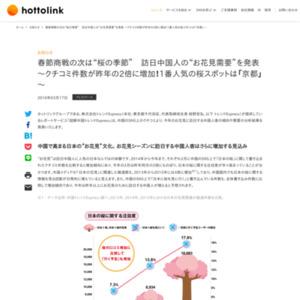 """訪日中国人の""""お花見需要"""""""