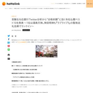 """""""合格祈願""""に効く寺社仏閣ベスト10"""
