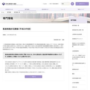 監査実施状況調査(平成24年度)
