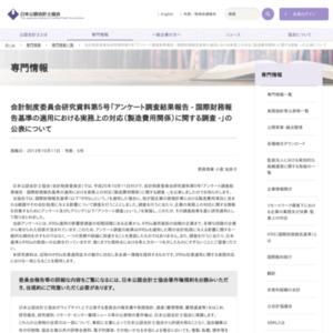 国際財務報告基準の適用における実務上の対応(製造費用関係)に関する調査