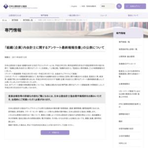 組織(企業)内会計士に関するアンケート最終報報告書