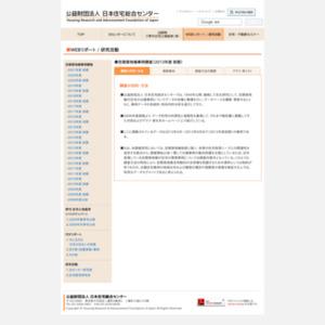 定期借地権事例調査(2013年度 前期)