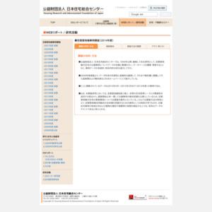 定期借地権事例調査(2014年度)