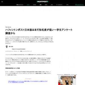 ハフィントンポスト日本版についてのアンケート調査