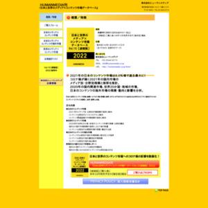日本と世界のメディア×コンテンツ市場データベースVol.8 2014