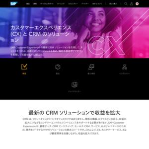 2017年 SAP HYBRIS 消費者インサイトレポート: 日本