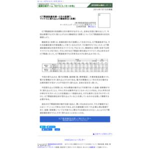 ICT関連設備投資-5月の変調?:マイナスに落ち込んだ機械受注(民需)