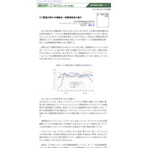 ICT関連分野の市場動向-消費増税後の動き